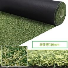 조경용이중잔디10mm/가을잔디/1㎡(2mx0.5m)기준