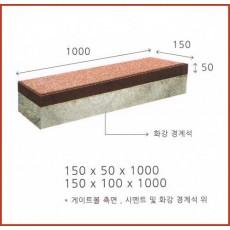 화강고무경계석/고무경계블럭/탄성 고무경계블록