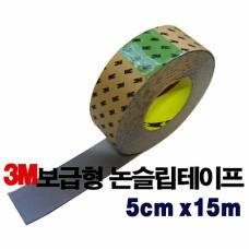 3M 보급형논슬립테이프(50mmx15m)/미끄럼 방지테이프