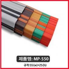 고무논슬립MP-550/ 55x25mm 1.8미터Stair Non slip Treads